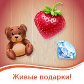 Скриншот игры Бутылочка - Закрути Любовь!